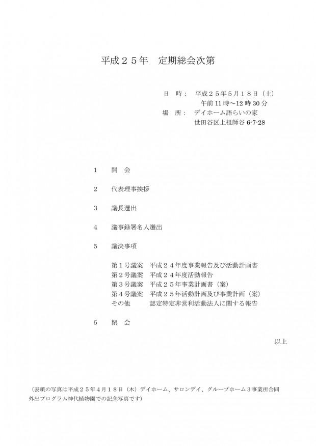 2013_soukai_002