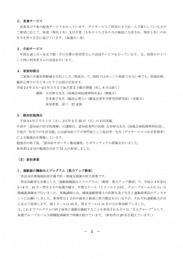 2013_soukai_004