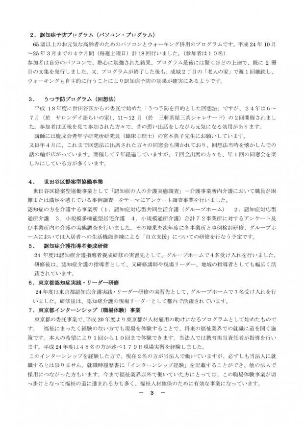 2013_soukai_005