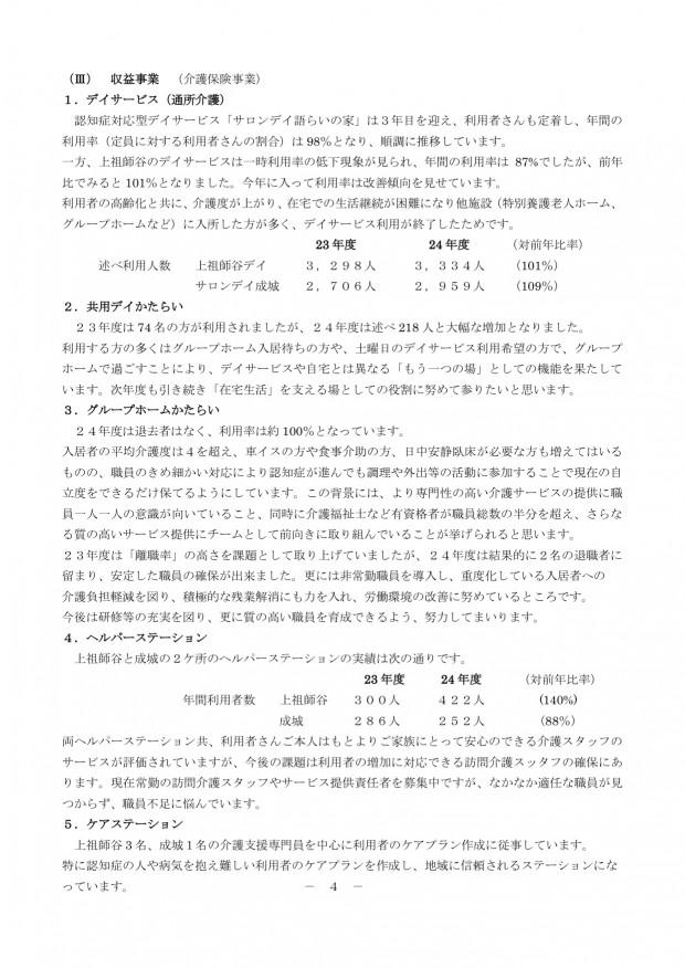 2013_soukai_006