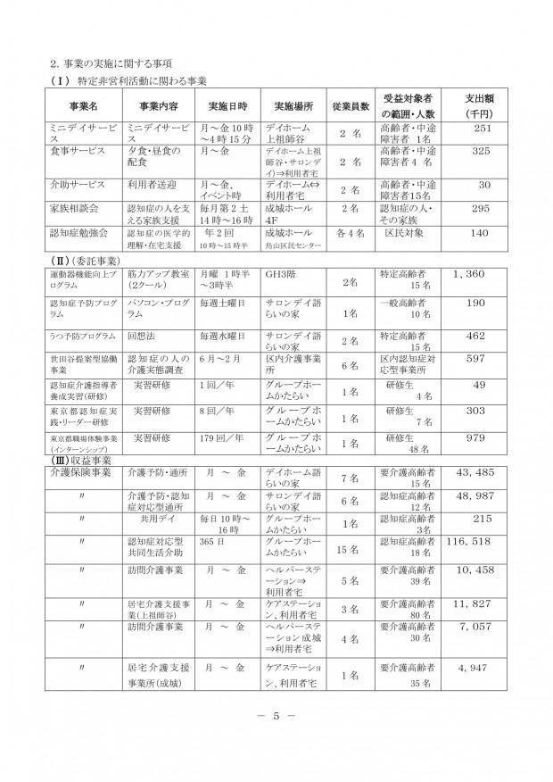2013_soukai_007