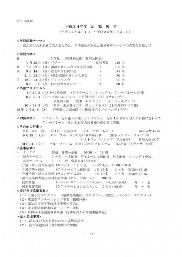 2013_soukai_012
