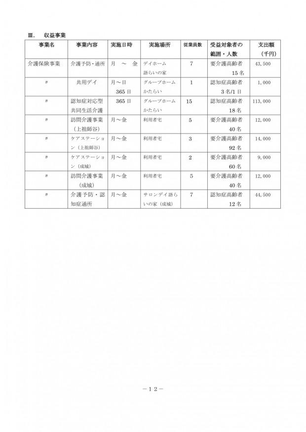 2013_soukai_014