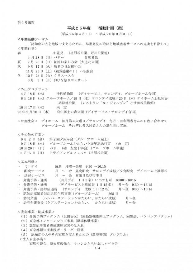 2013_soukai_015