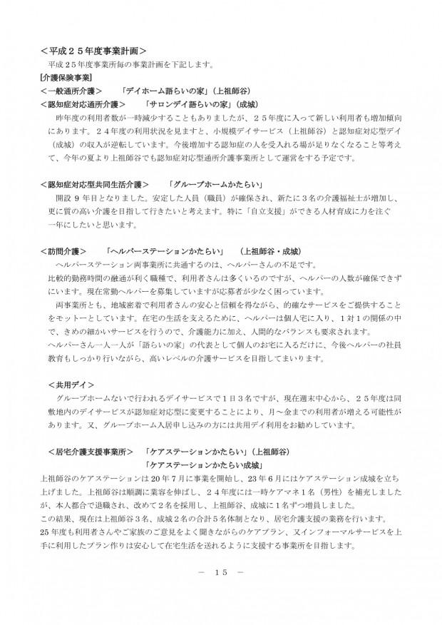 2013_soukai_016