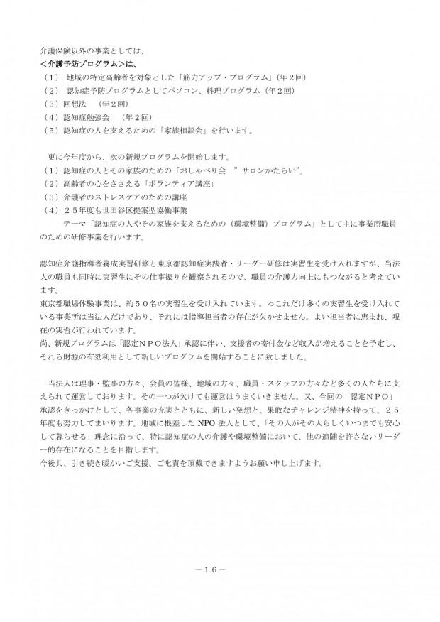 2013_soukai_017