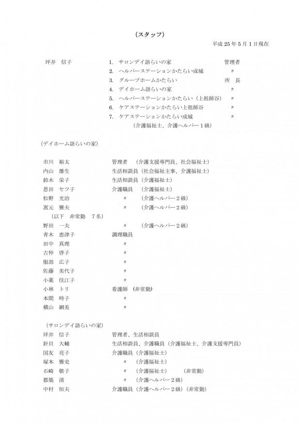 2013_soukai_018