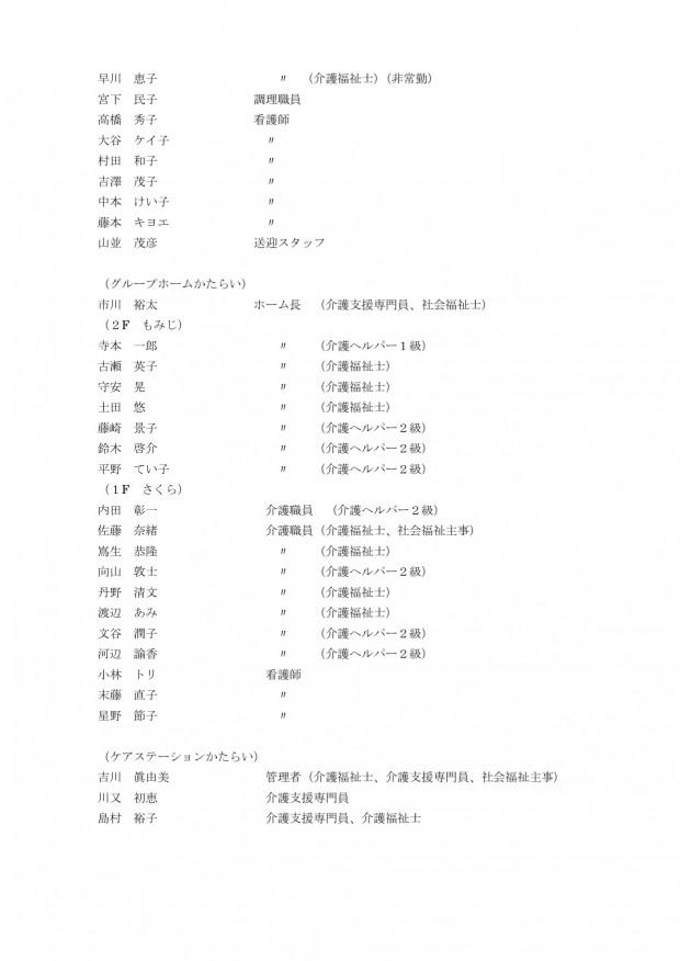2013_soukai_019
