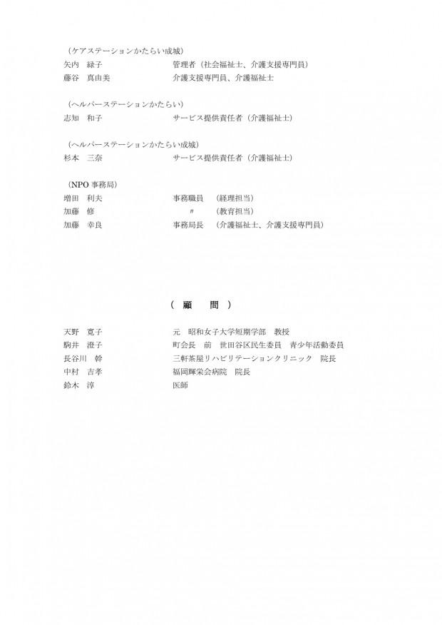 2013_soukai_020